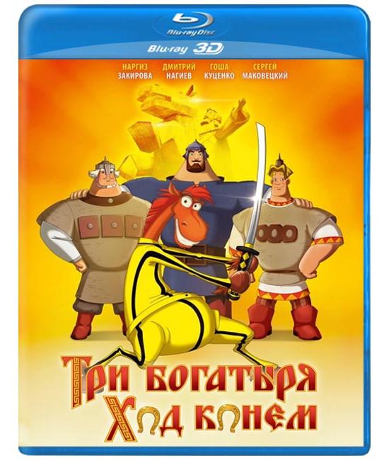 Три богатыря: Ход Конем [Blu-ray]
