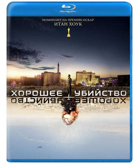 Хорошее убийство [Blu-ray]