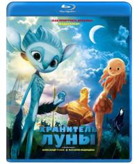 Хранитель Луны [Blu-ray]