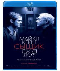 Сыщик [Blu-ray]