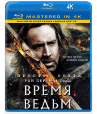 Время ведьм [Blu-ray] {4K Remastered}