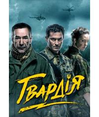 Гвардия (1-2 сезон) [2 DVD]