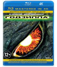 Годзилла [Blu-ray] {4K Remastered}