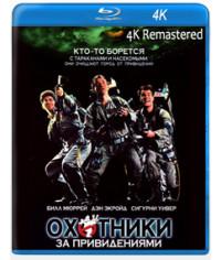 Охотники за привидениями [Blu-ray] {4K Remastered}