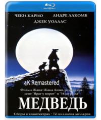 Медведь [Blu-ray] {4K Remastered}
