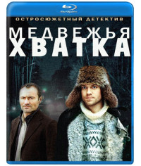 Медвежья хватка [Blu-ray]