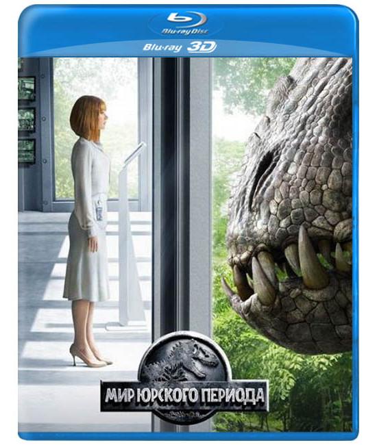 Мир Юрского периода [3D/2D Blu-ray]
