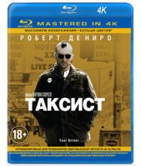 Таксист [Blu-ray] {4K Remastered}