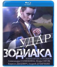 Удар Зодиака [Blu-ray]