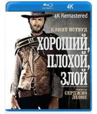 Хороший, плохой, злой [Blu-ray] {4K Remastered}