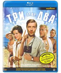 Три плюс два [Blu-ray]