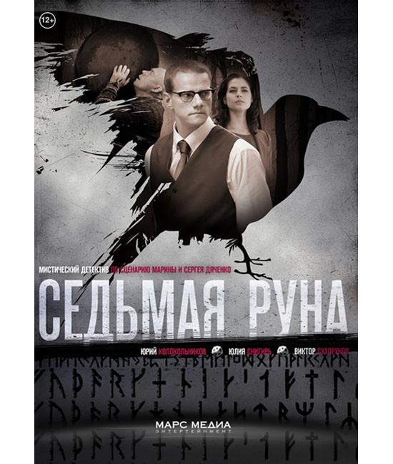 Седьмая руна [DVD]