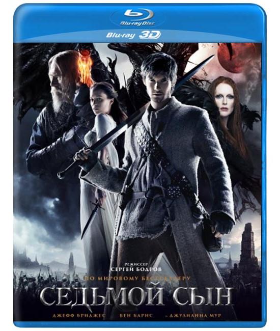 Седьмой сын [3D/2D Blu-ray]