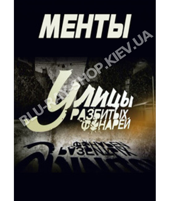 Менты: Улицы разбитых фонарей (Сезоны: 1-14) [29 DVD]