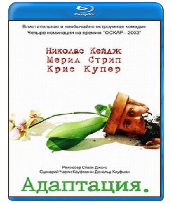 Адаптация [Blu-Ray]