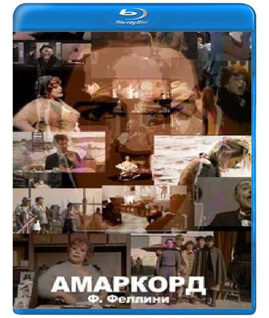 Амаркорд [Blu-Ray]