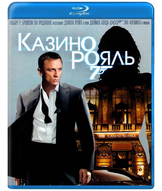 007 Казино Рояль [Blu-Ray]