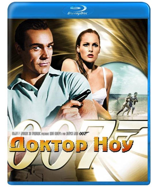 007: Доктор Ноу [Blu-Ray]
