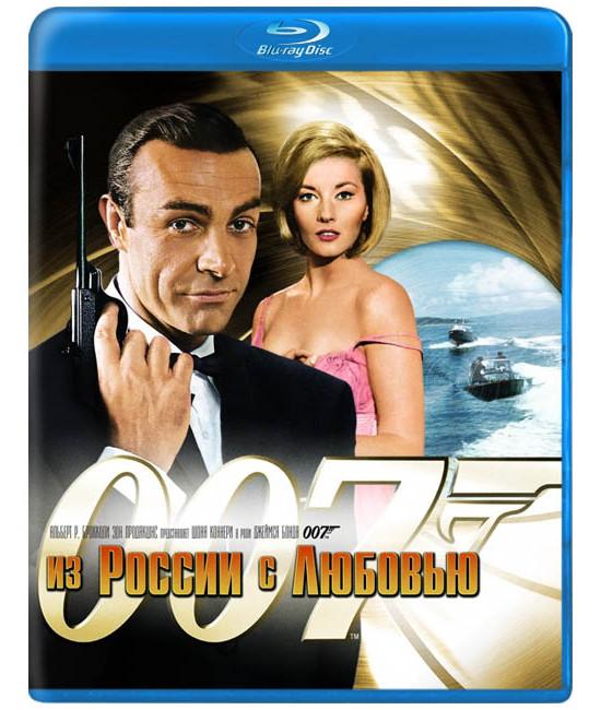 007 Из России с любовью [Blu-Ray]
