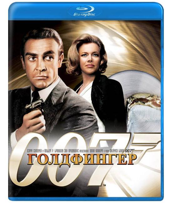 007: Голдфингер [Blu-Ray]