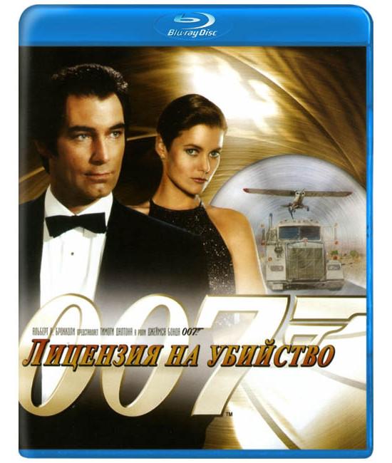 007 Лицензия на убийство [Blu-Ray]