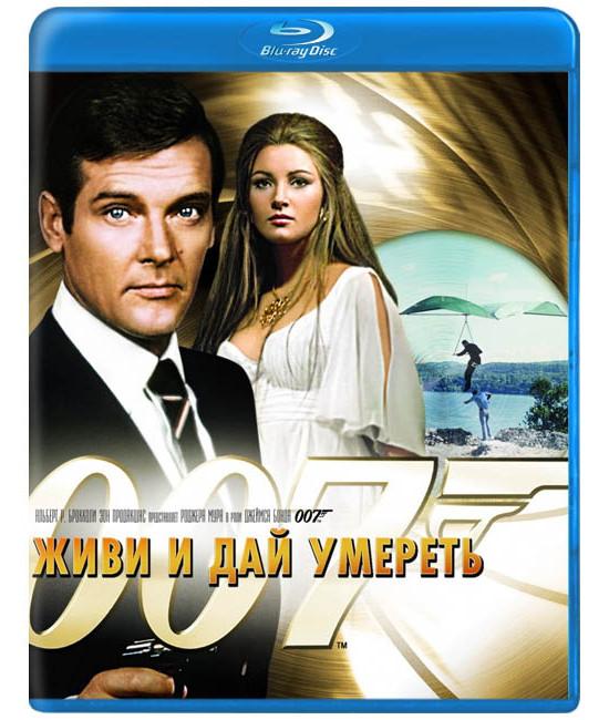 007 Живи и дай умереть [Blu-Ray]