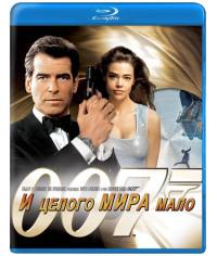 007 И целого мира мало [Blu-Ray]