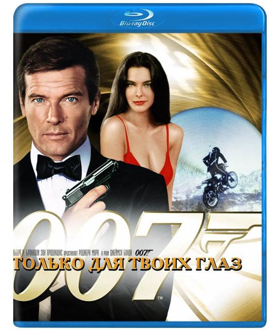 007 Только для твоих глаз [Blu-Ray]