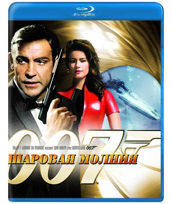 007 Шаровая молния [Blu-Ray]