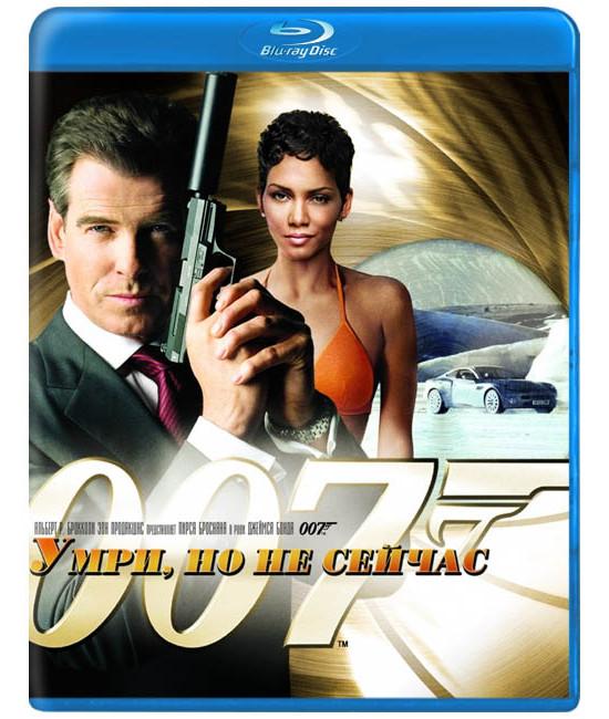 007 Умри, но не сейчас [Blu-Ray]