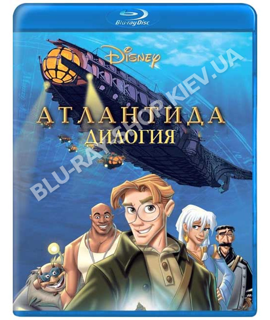 Атлантида: Дилогия [Blu-Ray]