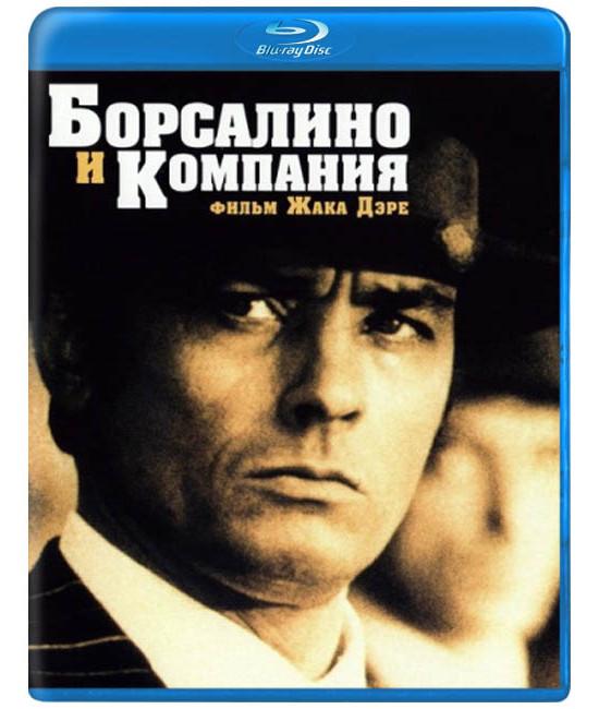 Борсалино и Компания [Blu-ray]