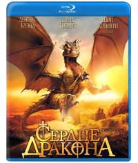 Сердце дракона [Blu-ray]