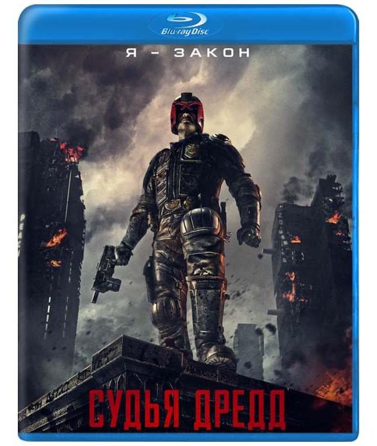 Судья Дредд [Blu-ray]