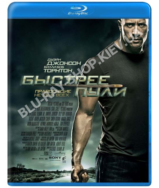 Быстрее пули [Blu-ray]