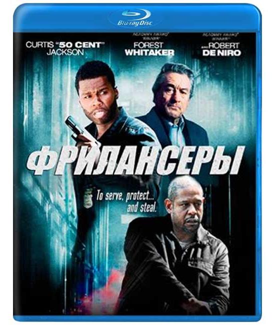 Фрилансеры (Внештатники) [Blu-Ray]