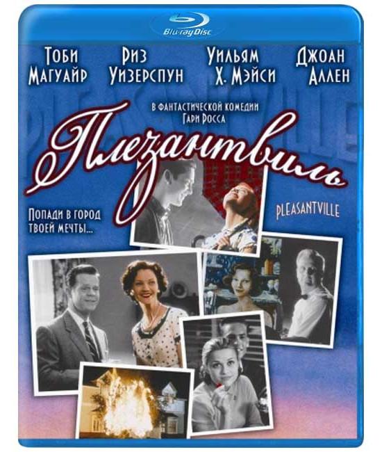 Плезантвиль [Blu-ray]