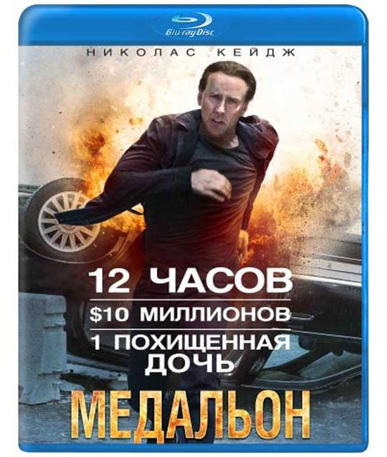 Медальон  [Blu-ray]