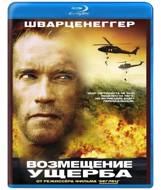 Возмещение ущерба [Blu-Ray]