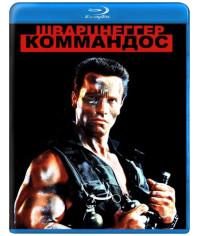 Коммандос [Blu-ray]