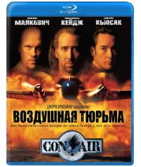 Воздушная тюрьма [Blu-Ray]
