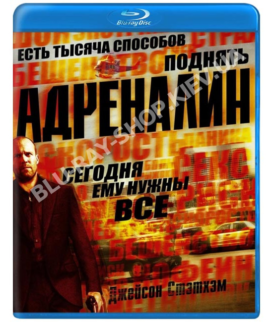 Адреналин [Blu-Ray]