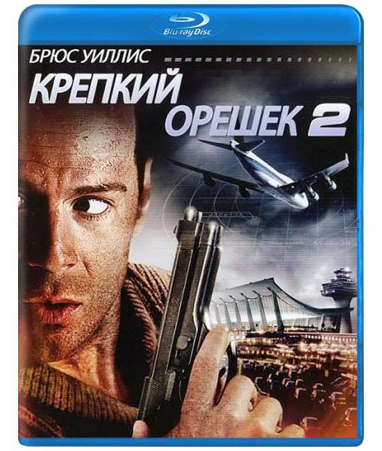 Крепкий орешек 2 [Blu-ray]