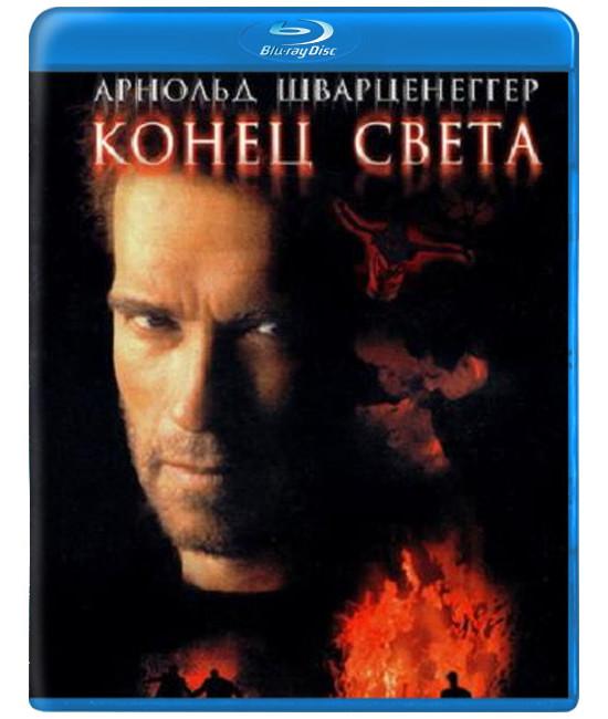 Конец света [Blu-ray]