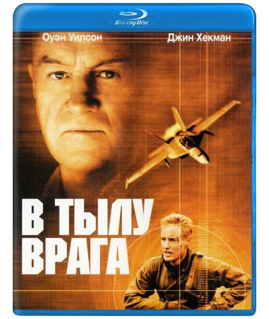 В тылу врага [Blu-Ray]