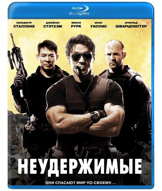 Неудержимые [Blu-ray]