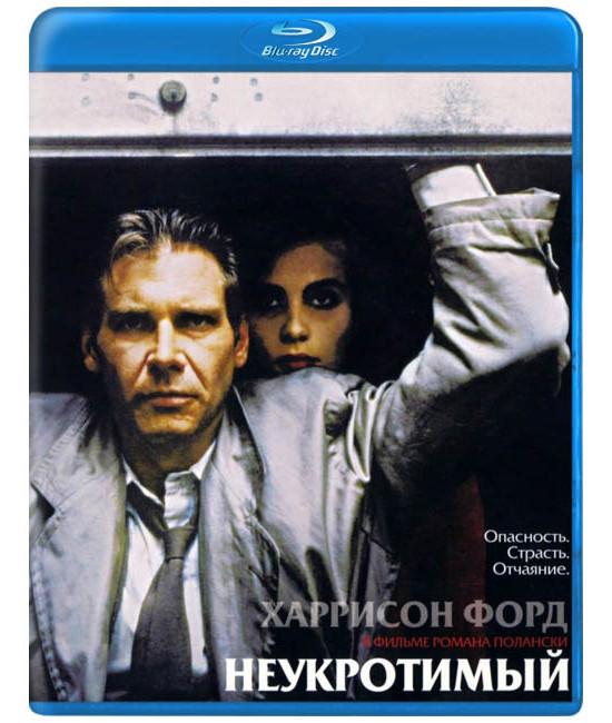 Неукротимый (На грани безумия) [Blu-ray]