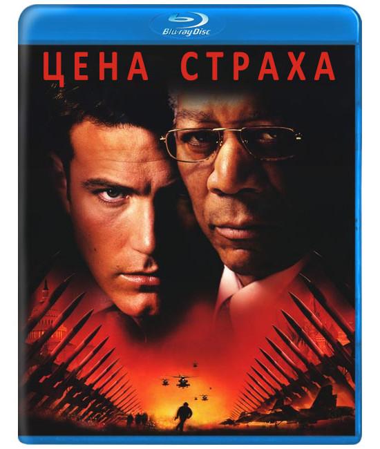 Цена страха [Blu-ray]