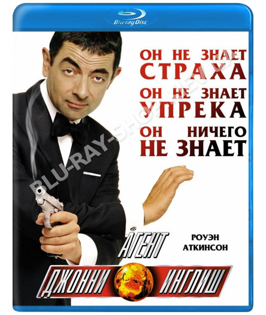 Агент Джонни Инглиш [Blu-Ray]