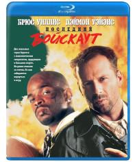 Последний бойскаут [Blu-Ray]